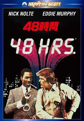 『48時間』のポスター