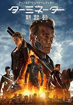 『ターミネーター 新起動/ジェニシス』のポスター