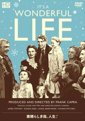 『素晴らしき哉、人生!』のポスター