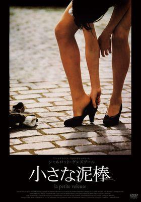귀여운 여도적의 포스터