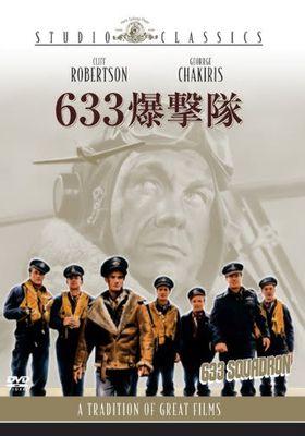633 폭격대의 포스터