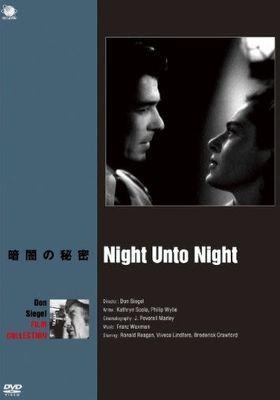『暗闇の秘密』のポスター