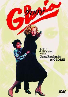 글로리아의 포스터