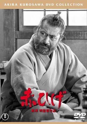 『赤ひげ』のポスター