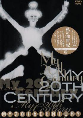 『私の20世紀』のポスター