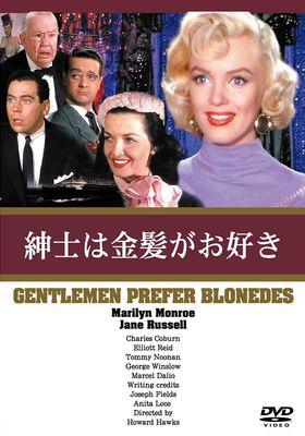 Gentlemen Prefer Blondes's Poster