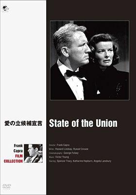 『愛の立候補宣言』のポスター