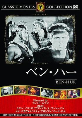 Ben-Hur: A Tale of the Christ's Poster