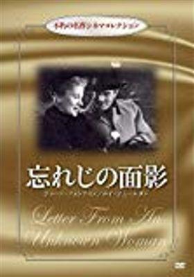 『忘れじの面影(1948)』のポスター
