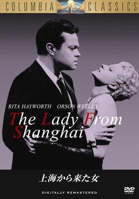 『上海から来た女(1947)』のポスター