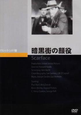 『暗黒街の顔役(1932)』のポスター