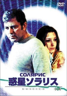 『惑星ソラリス』のポスター