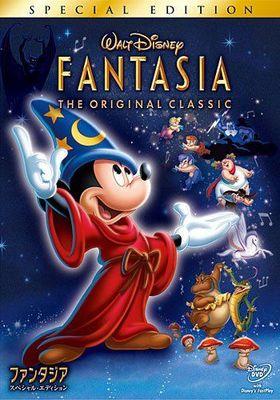 『ファンタジア』のポスター
