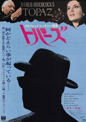 토파즈의 포스터