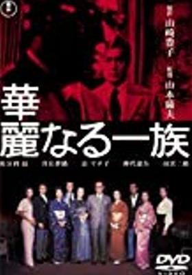 『華麗なる一族』のポスター