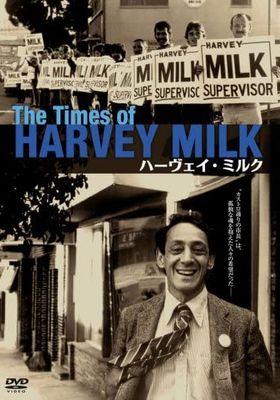 하비 밀크의 시간들의 포스터