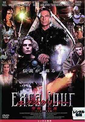 『エクスカリバー 聖剣伝説』のポスター