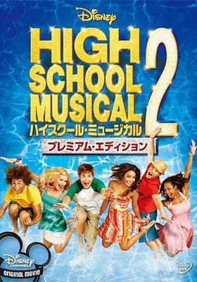 High School Musical 2's Poster