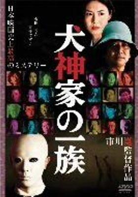 『犬神家の一族(2006)』のポスター