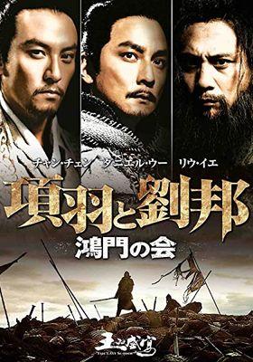 『項羽と劉邦 鴻門の会』のポスター