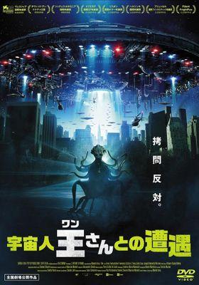 L' arrivo di Wang's Poster