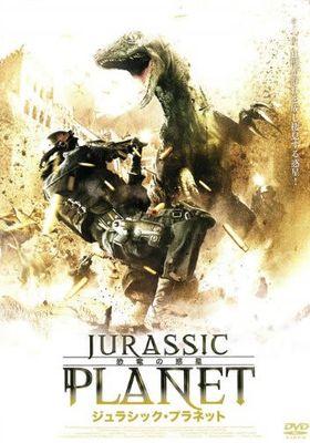 『ジュラシック・プラネット 恐竜の惑星』のポスター
