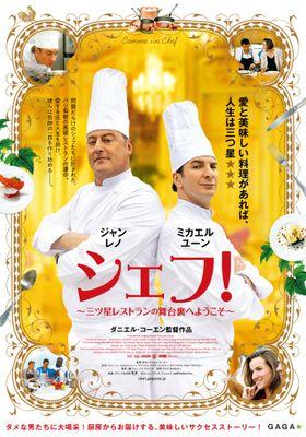 『シェフ!〜三ツ星レストランの舞台裏へようこそ〜』のポスター