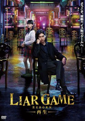 『ライアーゲーム 再生』のポスター