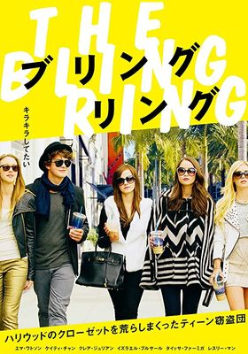 The Bling Ring's Poster