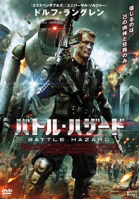 『バトル・ハザード』のポスター