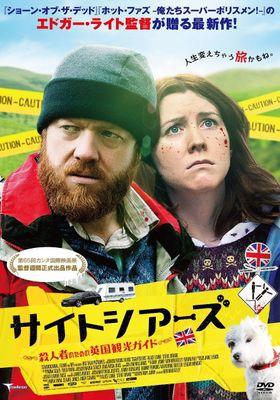 『サイトシアーズ 殺人者のための英国観光ガイド』のポスター