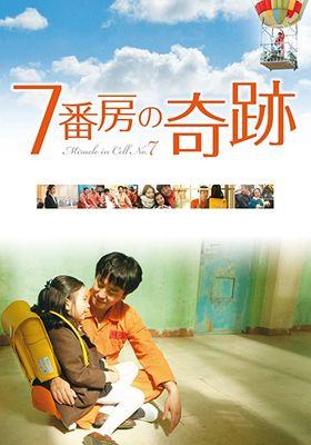 『7番房の奇跡』のポスター