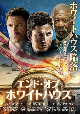 『エンド・オブ・ホワイトハウス』のポスター