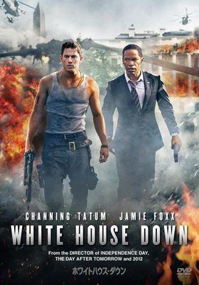 『ホワイトハウス・ダウン』のポスター