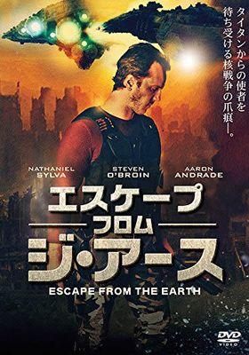 『エスケープ・フロム・ジ・アース ESCAPE FROM THE EARTH』のポスター