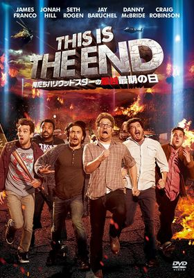 This Is the End's Poster