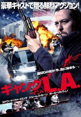 『ギャング・イン・L.A.』のポスター