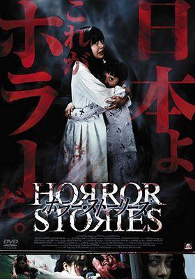 『ホラー・ストーリーズ』のポスター