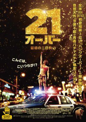 『21オーバー 最初の二日酔い』のポスター