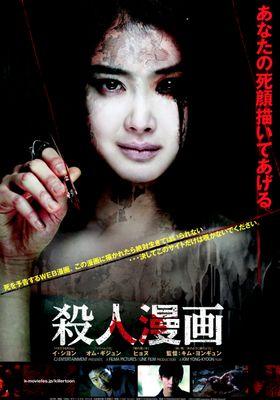Killer Toon's Poster