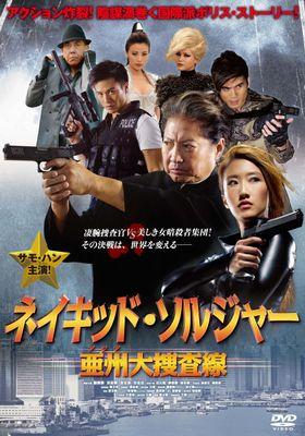 『ネイキッド・ソルジャー 亜州大捜査線』のポスター