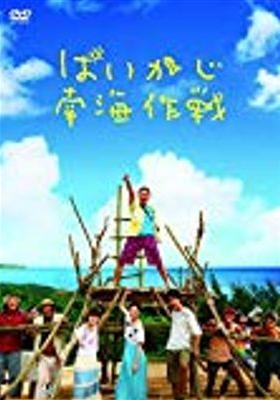 『ぱいかじ南海作戦』のポスター