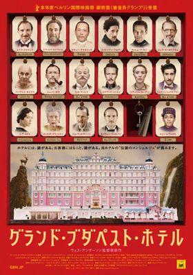 『グランド・ブダペスト・ホテル』のポスター