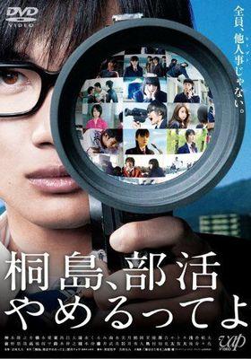 『桐島、部活やめるってよ』のポスター