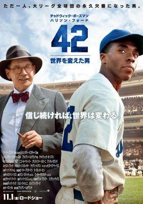 42의 포스터