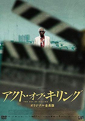 『アクト・オブ・キリング オリジナル全長版』のポスター