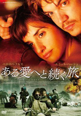 『ある愛へと続く旅』のポスター