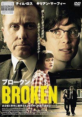 『ブロークン』のポスター
