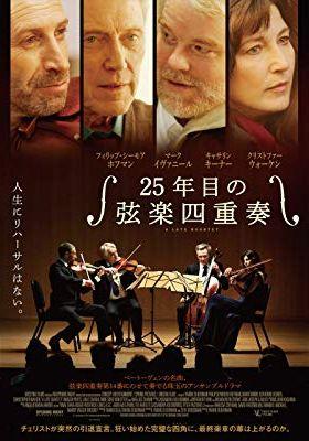 『25年目の弦楽四重奏』のポスター