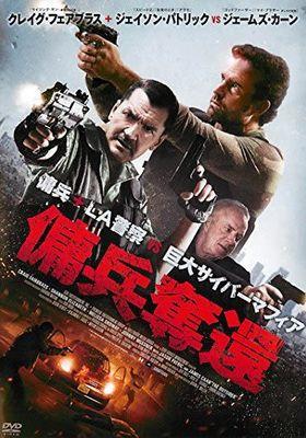 『傭兵奪還』のポスター